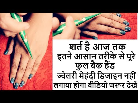 Fastest/Easy step by step full back hand Jewellery mehndi design|Latest Jewellery mehndi design 2018