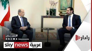 الحريري: عون متمسك بالثلث المعطل في الحكومة اللبنانية   #رادار