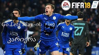 FIFA 18 - Go Lets Play-ის კარიერა / გზა დიდი ფეხბურთისკენ (ნაწილი 18)