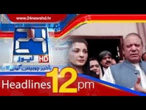 News Headlines | 12:00 PM | 30 January 2018 | 24 News HD