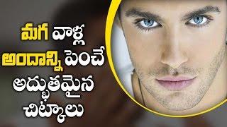 Men Beauty Tips in Telugu   మగ వాళ్ల అందాన్ని పెంచే అద్భుత చిట్కాలు   Aarogya Sutra