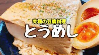 Toumeshi | Kottaso Recipe's recipe transcription