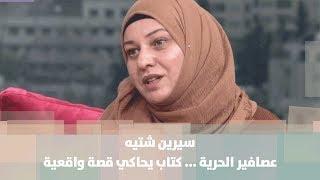 سيرين شتيه  - عصافير الحرية ... كتاب يحاكي قصة واقعية