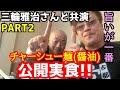 【公開食レポ】大御所YouTuber三輪雅治さんのラーメンを食らう!