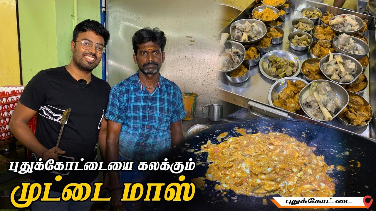 பிச்சுபோட்ட காடை கறி - முட்டை பொடிமாஸ் - ஆட்டுக்கால் பாயா - Muthupillai canteen - Pudukkottai