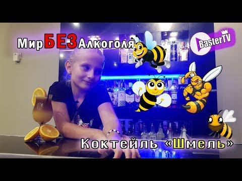 Коктейль «Шмель». / Мир БЕЗ Алкоголя / Bumblebee