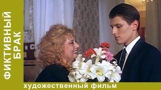 Фиктивный Брак. Фильм. Драма