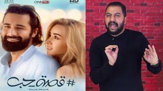 مناقشة فيلم قصة حب لاحمد حاتم و هنا الزاهد   قصة حب عادية