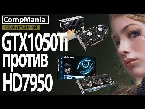 Тест видеокарт GTX 1050 Ti против HD 7950