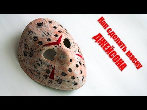 Как сделать маску Джейсона из пластика своими руками