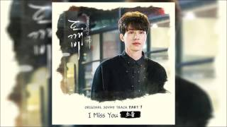[OST] I Miss You || Soyou || Goblin OST Part 7 DOWNLOAD MP3