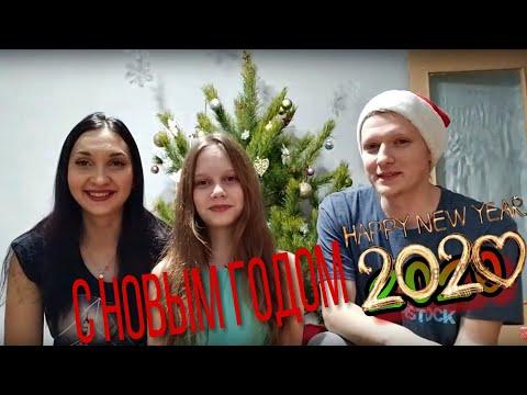 Как мы встретили Новый год 2020 // Новый год с нами // Новый год без интернета и тв