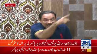 Abid Boxer challenge Shahbaz Sharif during press conference