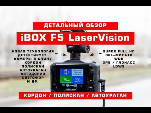Детальный обзор комбо-устройства IBOX F5 LaserVision: Полискан, Кордон в спину, Автоураган