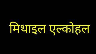 मेथिल एल्कोहल क्या है ।।what is methyl alcohol in hindi