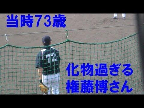 「74歳 権藤博コーチのキャッチボール」の画像検索結果