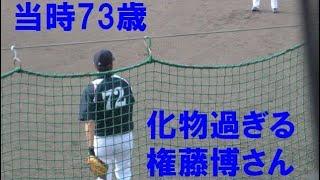 74歳 権藤博コーチのキャッチボール