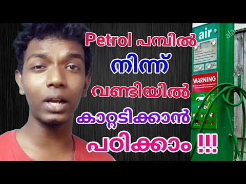 പെട്രോൾ പമ്പിൽ നിന്നും വണ്ടിയിൽ കാറ്റടിക്കാൻ പഠിക്കാം/How to fill air from petrol pumb in malayalam
