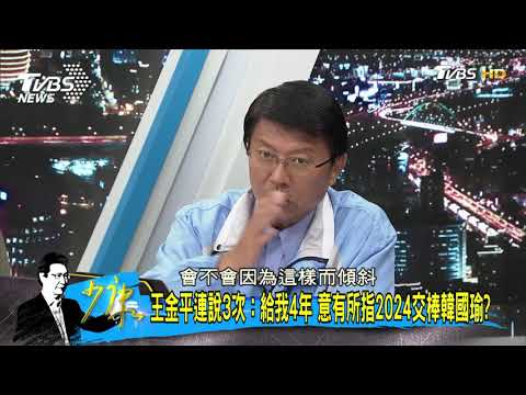 只做一任2024留給韓國瑜?謝龍介認為王金平參選說「給我4年」藏玄機