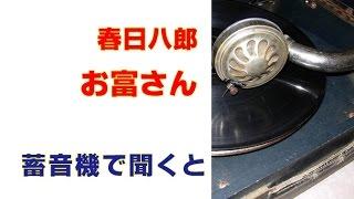 SP盤レコードの春日八郎【お富さん】を蓄音機で聞いてみると、懐かし...