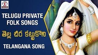 Telugu Private Folk Songs | Tella Cheera Katukoni Telangana Song | Lalitha Audios And Videos