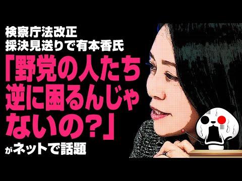 2020年5月19日 有本香「野党の人たち、逆に困るんじゃないの?」が話題