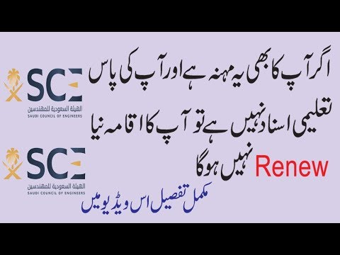 Saudi Arab New Law For Engineering Related Job Titles in Iqama Urdu/Hindi