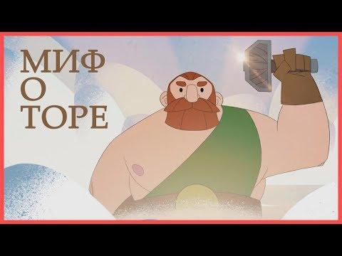 Edu: Миф о Торе