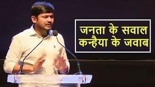 जनता के सवाल, कन्हैया के जवाब  | Kanhaiya Kumar Interesting Question Answer Session