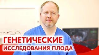 Диагностика генетических заболеваний. Скрининг, Амниоцентез и синдром Дауна | Беременность и роды