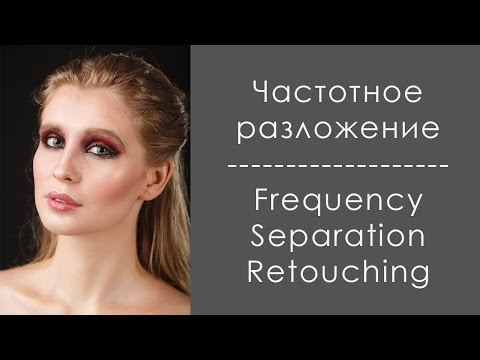 Частотное разложение в Фотошопе / Frequency Separation  Retouching In Photoshop