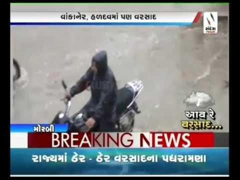 Heavy Rain in Morbi ॥ Sandesh News