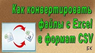 Как конвертировать файлы с Excel в формат CSV(Как конвертировать файлы с Excel в формат CSV. Формат CSV позволяет импортировать базы данных в новые ресурсы,..., 2014-08-15T09:42:46.000Z)