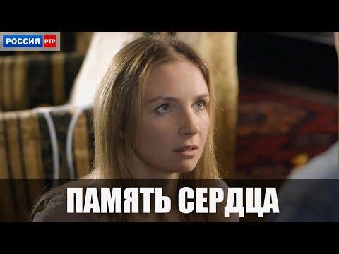 Сериал Память сердца (2014) 1-4 серии фильм мелодрама на канале Россия - анонс