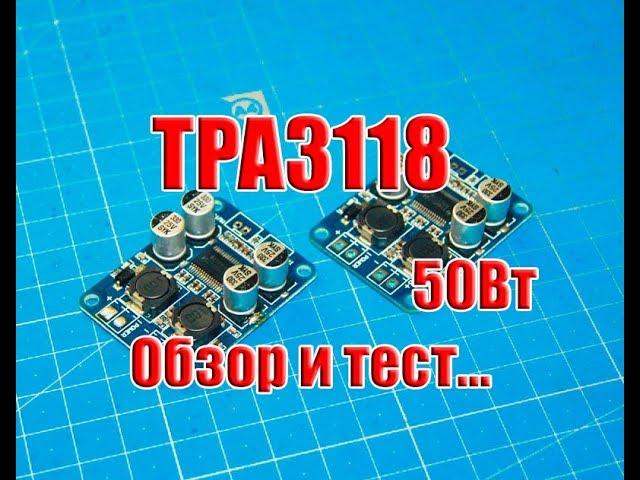 Маленький и мощный усилитель на TPA3118 (50Вт) обзор и тест
