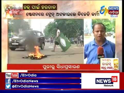 BJD's Hak Pain Hartal in Puri - Etv News Odia