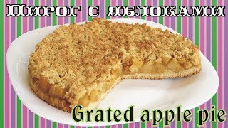 Тёртый пирог с яблоками / Grated pie with apple  filling ♡ English subtitles