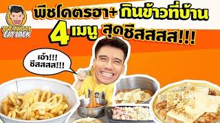 ep58-ปี1-กินแหลก-แ-รกอร่อยทุกอย่างกับ-4-เมนู-สุดชีสส-allowrie-peach-eat-laek