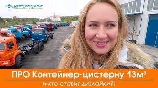 Контейнер-цистерна КЦ-13-3