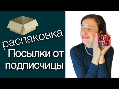 Распаковка посылки от подписчицы / Света Гетман Швейные подарки из Беларуси