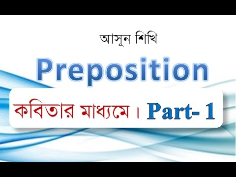English Grammar: Learn How To Use Preposition Shortcuts.Part-1. Bangla tutor