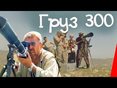 Груз «300» (1989)