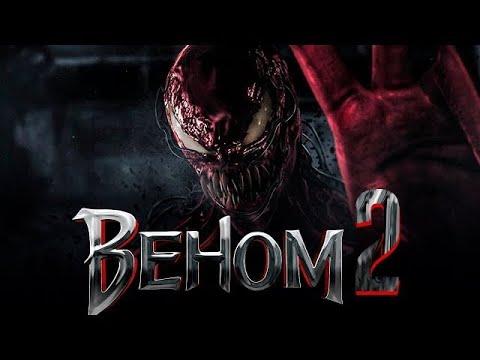 Веном 2-Официальный трейлер