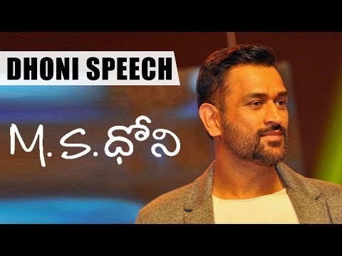 MS Dhoni Reveals his love for Hyderabad | MS Dhoni Movie Telugu Audio Launch | Shreyas Media