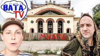 МХАТНаш! Куда Россия свою культуру двигает