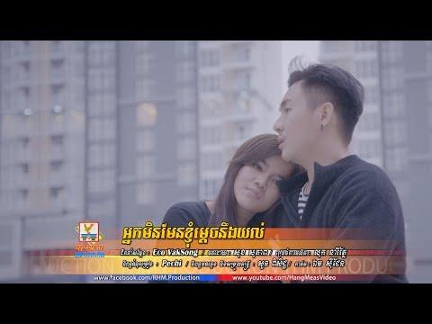 Neak Min Maen Knhom Mdech Ning Yul - Suos Visa [MV Teaser]