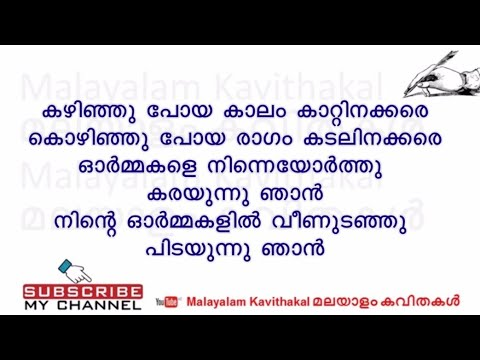 Kazhinju poya kaalam with lyrics | കഴിഞ്ഞു പോയ കാലം