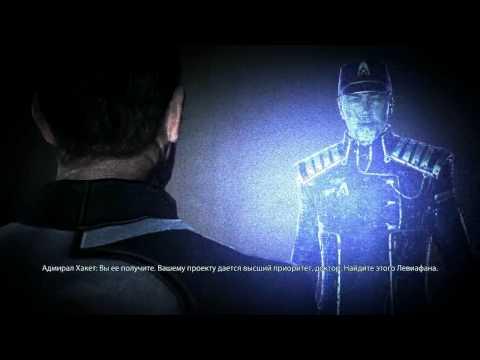 Mass Effect 3 - Дополнение «Левиафан»