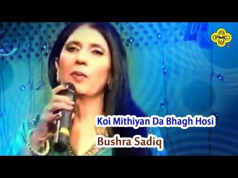 Bushra Sadiq - Koi Mithiyan Da Bhagh Hosi - Pakistani Regional Song