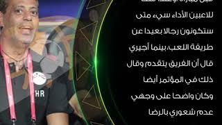 هاني رمزي ينتقد المحمدي ويكشف ماذا حدث في أزمة وردة وحقيقة زيارة صلاح لـ راموس